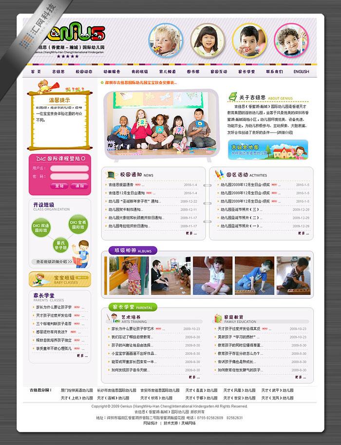 幼儿园,坐落于风景优美的深圳市香蜜湖-瀚城高档小区